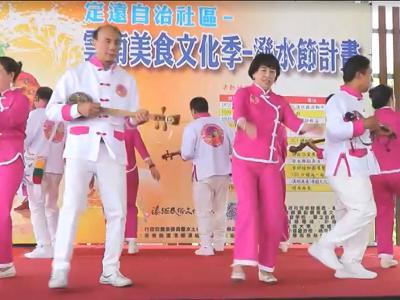 雲南美食文化季-潑水節(定遠社區): 桃園市雲南民俗打歌促進會-三弦舞