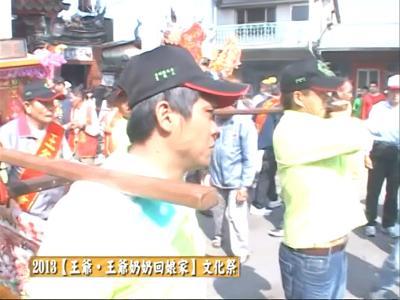 067 2013年王爺、王爺奶奶回娘家文化祭-出發前往鄭成功廟(過火、鑽轎底)