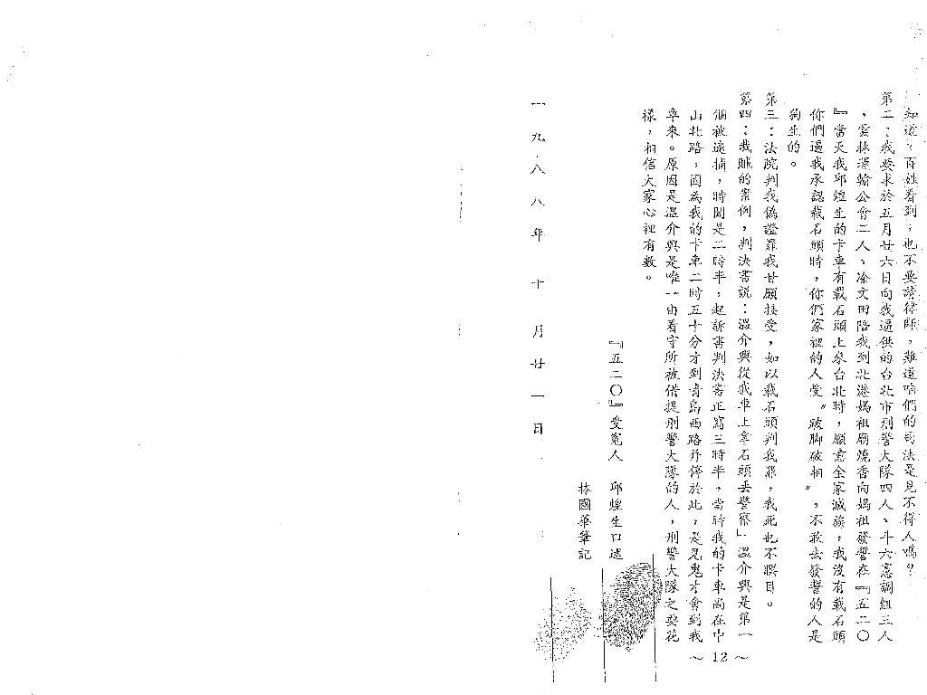 520石頭記誘供紀實 (8)_72