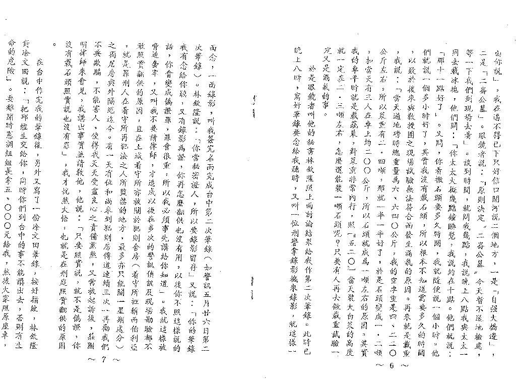 520石頭記誘供紀實 (5)_72