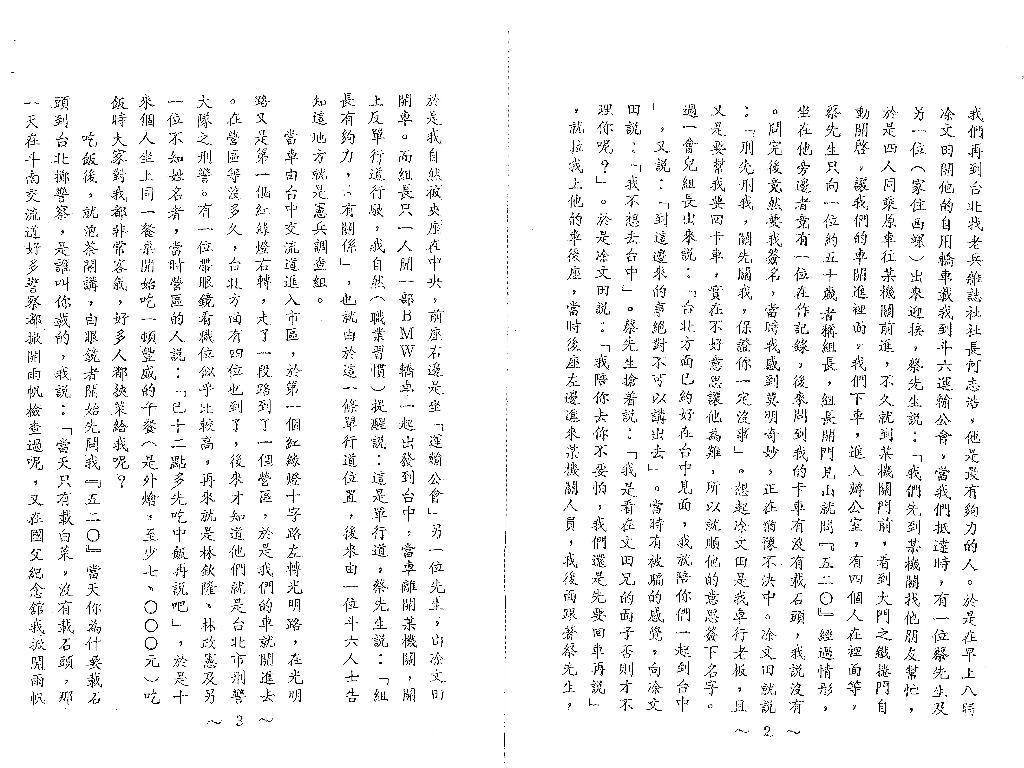 520石頭記誘供紀實 (3)_72