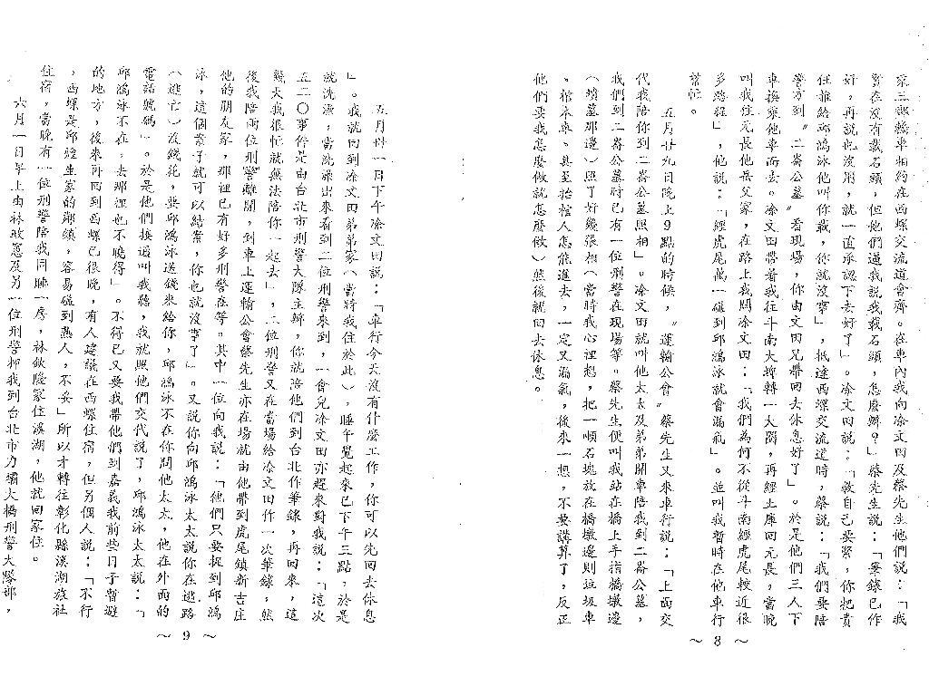 520石頭記誘供紀實 (6)_72