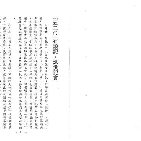 520石頭記誘供紀實 (2)_72