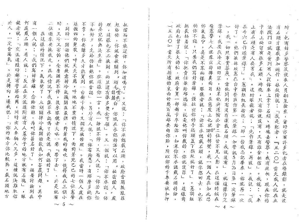 520石頭記誘供紀實 (4)_72