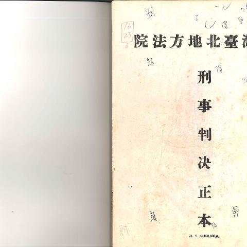 台灣台北地方法院刑事判決正本(520農民運動涉案相關人)-1_72