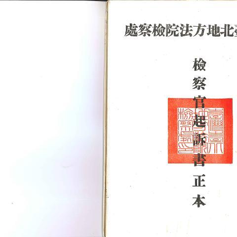 台灣台北地方法院檢察處檢察官起訴書正本(520農民運動涉案相關人)