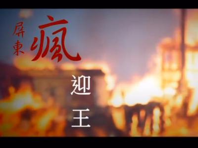 087 2015 瘋迎王 微電影