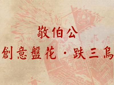 030 2014年六堆祈福尖炮城:敬伯公