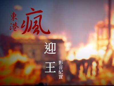086 屏東瘋迎王 影音實紀-東港