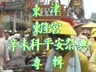 024 1991年東港東隆宮辛未正科迎王平安祭典-請水(請王)、過五王火、祀王
