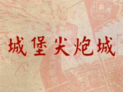 032 2014年六堆祈福尖炮城:城堡尖炮城