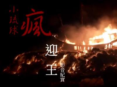 084 屏東瘋迎王 影音實紀-小琉球