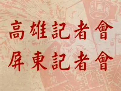 036 2014年六堆祈福尖炮城:高雄、屏東記者會