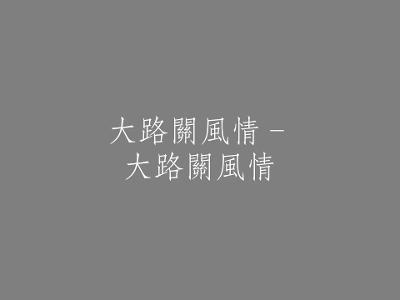 012 大路關風情–大路關風情