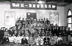 第一屆台灣四健會年會,由農復會主委蔣夢麟博士親自主持