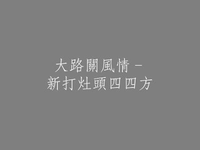 004 大路關風情–新打灶頭四四方
