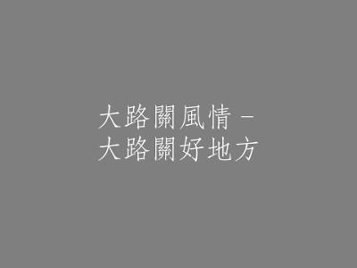 010 大路關風情–大路關好地方