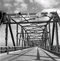 西螺大橋的空景。在橋梁南端一抬頭便可看到,行政院長陳誠親筆書寫的「西螺大橋」4個金色大字