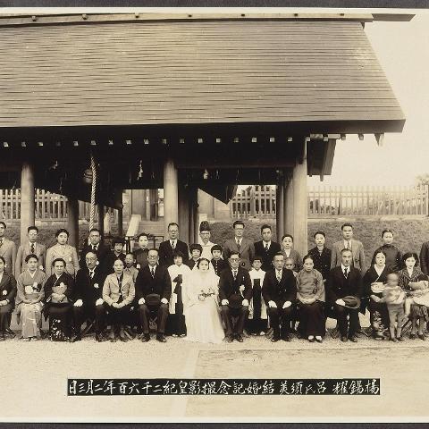 QG-Hh-h-16 楊錫耀呂氏須美結婚紀念昭和15年