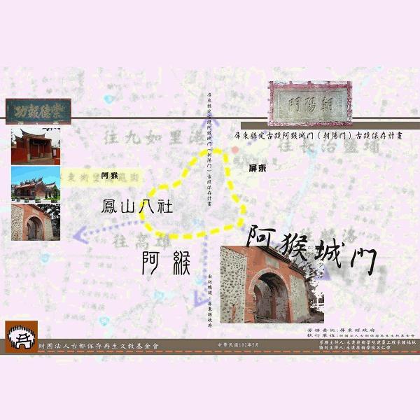 〈屏東縣定古蹟阿猴城門(朝陽門)古蹟保存計畫〉 (1)