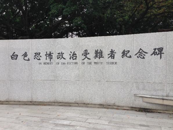 白色恐怖政治受難者紀念碑